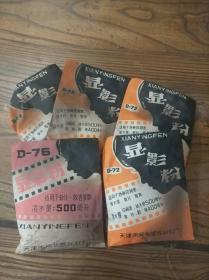 天津市河北感光材料厂——显影粉两种5袋