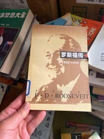 世界名人传记・罗斯福传1882-1945