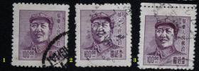中国邮票-----华东解放区 JHD52第三版毛泽东像邮票100元(信销票)【8.00元/枚】
