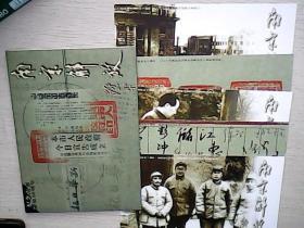 南京解放--纪念南京解放五十周年(邮资明信片 5张全)
