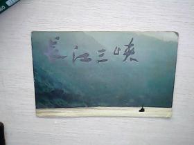 四川省集邮公司 STZ-1 长江三峡邮票 小本票