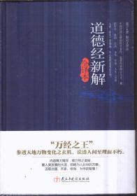 道德经新解(全译本 精装)