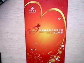 2009年中国邮政贺卡获奖纪念 (漳州木版年画邮票兑奖小版张)