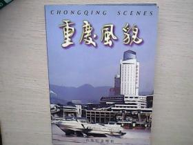 《重庆风貌》特种邮票发行纪念邮票  (首发纪念邮折)