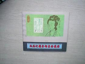 西厢记镀金邮票珍藏册 共4枚 邮折