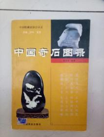 中国奇石图录