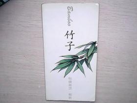 竹子特种邮票 邮折