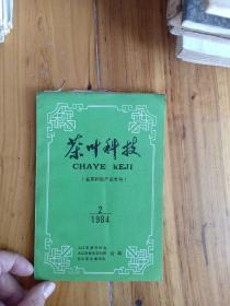 茶叶科技1984.2 名茶和新产品专刊