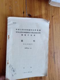 中华人民共和对外贸易部中华人民共和国进出口商品商品检验总局部暂行标准  茶叶