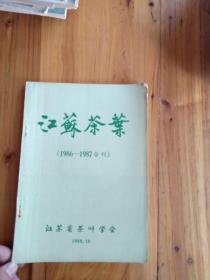 江苏茶叶1986-1987年合刊