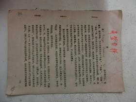 养鳖资料(从第11页-第22页,另附湖南水产局怎样养黄鳝手稿两页)