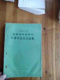 1990年安徽省茶业学会学术年会论文选集(16开油印本,1990年印,