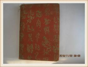 日文原版书 漱石全集 〈第七巻〉明暗