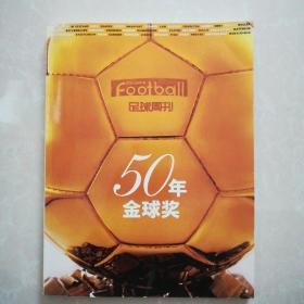 足球周刊金球奖50年