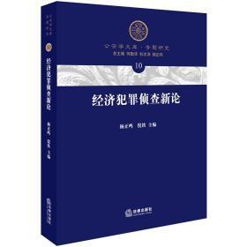 正版 经济犯罪侦查新论 杨正鸣 倪铁 主编 法律出版社2017年8月9787519706241