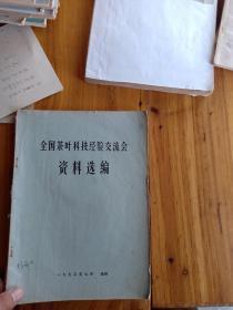 全国茶叶科技经验交流会资料选编