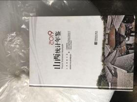 2019山西统计年鉴