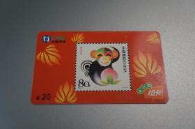中国网通 CNC-2004-PK1 甲申猴 IP橙卡 特制卡 磁卡 电话卡