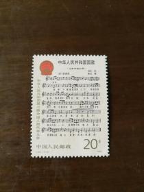 邮票J94国歌全新,原胶
