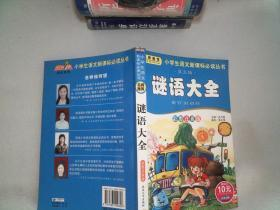 小书虫阅读系列·小学生语文新课标必读丛书:小故事大道理(彩图注音版)