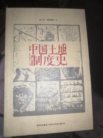 中国土地制度史