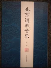 北京道教音乐《房山库房》