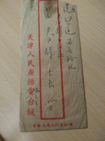天津人民广播电台公函封,贴1分2分共4分,天津支九乙,1956年