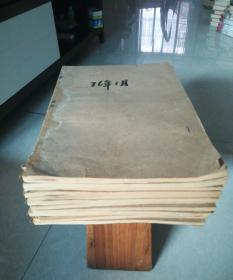 原版老报合订本《参考消息》1976年1月一12月全年。每月合订一册,共12册。