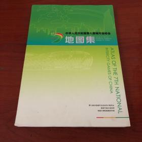中国人民共和国第七届城市运动地图集