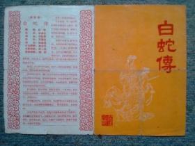 """""""白蛇传""""节目单 合作剧团演出"""