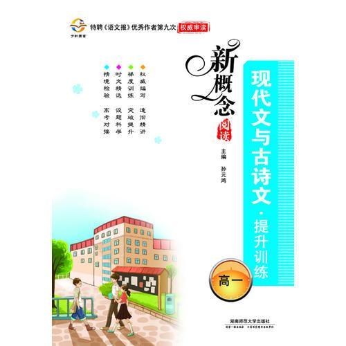 新概念阅读 现代文与古诗文提升训练(高一)(2012年6月印刷)