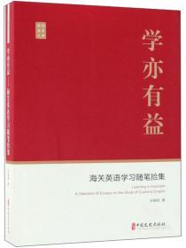 学亦有益:海关英语学习随笔拾集/政协委员文库