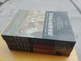 剑桥插图中世纪史(350一950年),(950一1250年),(1250一1520年)三册合售