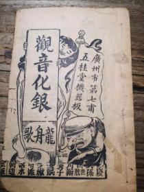 清末广州龙舟歌  观音化银