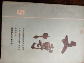 文博1986.5a12-2
