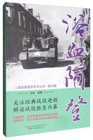 二战经典战役系列丛书:浴血阿登