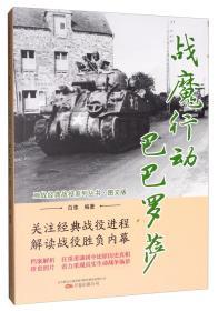 战魔行动巴巴罗萨/二战经典战役系列丛书·图文版