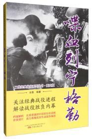 喋血列宁格勒(图文版)/二战经典战役系列丛书