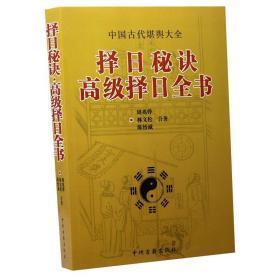 中国古代堪舆大全:择日秘诀·高级择日全书