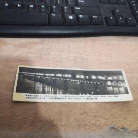 书签:武汉长江大桥在武昌和汉阳间横跨长江把京铁路和粤汉铁路连接成一个整体《照片形式》  实物图 品自定  1号册