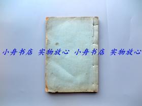 约1940年代末 线装油印本《两法师》(纪念印光法师和弘一法师,收叶圣陶、丰子恺等文)少见