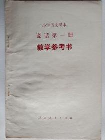 小学语文课本说话第一册教学参考书