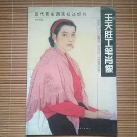 王天胜工笔肖像(签赠本,大8开)