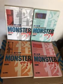 怪物 MONSTER 1~4 全