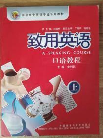 高职高专英语专业系列教材:致用英语口语教程(上)