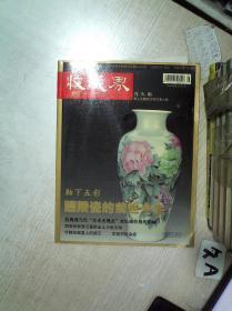 收藏界 2008 4