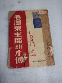 《毛泽东主席自述小传》