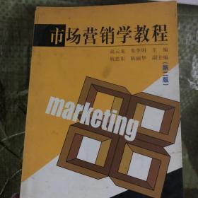 市场营销学教程(第二版)