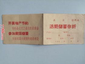 1967年信用社活期储蓄存折(公社互助金)