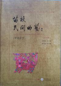 一手正版现货 苗族民间曲艺 中部方言 苗汉对照 贵州大学 9787569